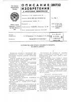 Патент 281732 Патент ссср  281732
