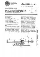 Патент 1323316 Самофиксирующаяся подводная опора