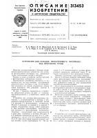 Патент 313453 Устройство для укладки фильтрующего под дренажные трубыматериала