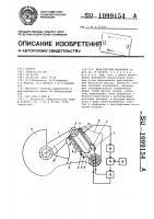 Патент 1099154 Мальтийский механизм