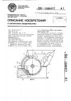 Патент 1500477 Рубительная машина для измельчения целых пней