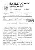 Патент 331314 Патент ссср  331314
