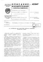 Патент 423047 Устройство для измерения скорости движениямагнитной ленты