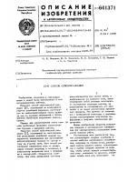 Патент 641371 Способ сейсморазведки