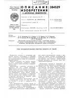 Патент 384529 Патент ссср  384529