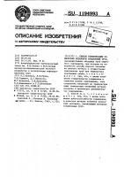 Патент 1194993 Способ герметизации конических резьбовых соединений труб