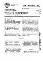 Патент 1532636 Водопропускная труба под дорожной насыпью