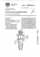 Патент 1729610 Пневматическая форсунка