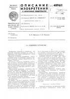 Патент 489611 Зажимное устройство