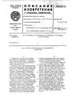 Патент 695074 Способ изготовления неплавящегося электрода