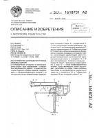 Патент 1618731 Устройство для подачи грузов в проемы здания