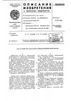 Патент 885024 Устройство для запрессовки керамической массы