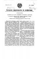 Патент 25988 Устройство для пуска трехфазных асинхронных двигателей