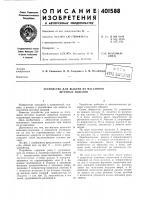 Патент 401588 Патент ссср  401588