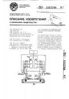 Патент 1315788 Устройство для измерения диаметров крупногабаритных кольцевых изделий