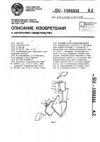 Патент 1583333 Рабочий орган каналоочистителя