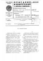 Патент 905549 Кулисный механизм