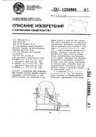 Патент 1258905 Устройство для разматывания рулонов стеблей лубяных культур