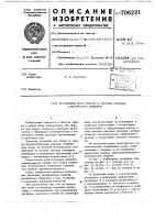 Патент 706221 Установка для сборки и сварки крупногабаритных изделий