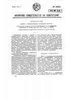 Патент 29920 Джин с пневматической заправкой волокна