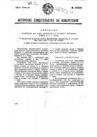 Патент 33340 Устройство для счета заказанных в столовой, ресторане, буфете и т.п. блюд