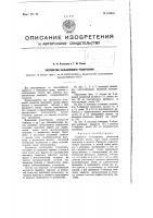 Патент 102862 Устройство сальникового уплотнения