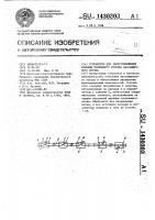 Патент 1430303 Устройство для энергоснабжения единицы подвижного состава пассажирского поезда