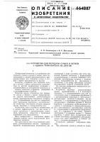 Патент 664887 Устройство для передачи сучьев и ветвей с одного транспортера на другой