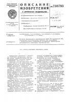 Патент 730793 Способ получения смазочного масла