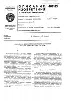 Патент 407183 Устройство для контроля наклона плоскости изделия относительно его базы