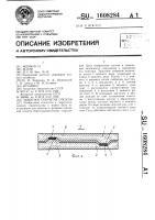 Патент 1608284 Защитное покрытие откосов