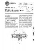 Патент 1291331 Автомат для сборки и сварки кронштейна со звеном цепи
