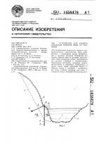 Патент 1458478 Устройство для защиты скальных берегов реки от размыва