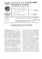 Патент 414337 Способ автоматического регулирования периодического процесса сульфатной варки