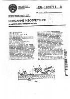 Патент 1060711 Устройство для вывода костры из сплавного канала к установке для обогащения мокрых отходов трепания лубяных культур