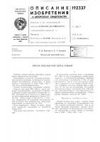 Патент 192337 Способ отделки кож перед сушкой