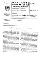 Патент 527687 Устройство для перемещения рамок с фотоматериалом из одной ванны в другую