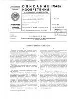 Патент 175436 Элеватор для разгрузки судов