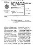Патент 798760 Термостат