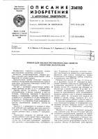 Патент 314110 Прибор для оценки противоизносных свойств смазочных материалов