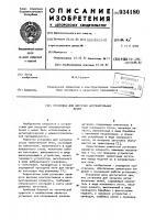 Патент 934180 Установка для загрузки нагревательных печей