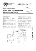 Патент 1096450 Энергоустановка