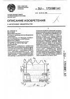 Патент 1731881 Делинтер