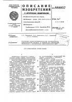 Патент 888857 Измельчитель грубых кормов