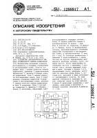 Патент 1288917 Устройство автоматического выбора оптимального канала радиосвязи