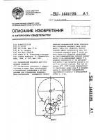 Патент 1441125 Мальтийский механизм для ограничения вращения