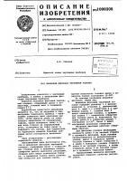 Патент 1000308 Механизм фиксации чертежной головки