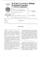Патент 357544 Диапроектор