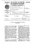Патент 832701 Преобразователь переменногонапряжения b постоянное