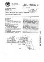 Патент 1789614 Полуприцепной дреноукладчик и система регулирования пространственного положения его рабочего органа